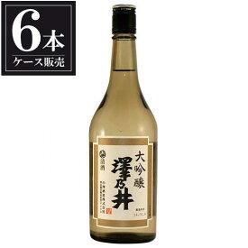 澤乃井 大吟醸 720ml x 6本 [ケース販売] [小澤酒造/東京都 ]