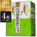 タヴェルネッロ ビアンコ 3L 3000ml x 4本 [ケース販売] バック イン ボックス ワイン TAVERNELLO BIANCO ITALIA CAVIRO BIB [イタリア/白ワイン]【お中元】【gift】