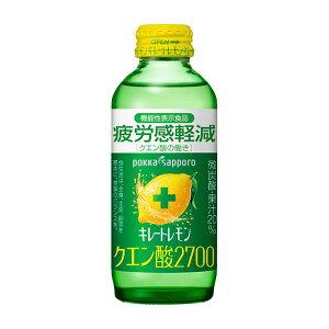 ポッカサッポロ キレートレモンクエン酸2700 [瓶] 155ml x 48本[2ケース販売] 送料無料(本州のみ) [ポッカサッポロ 日本 飲料 JF41] 母の日 父の日 ギフト
