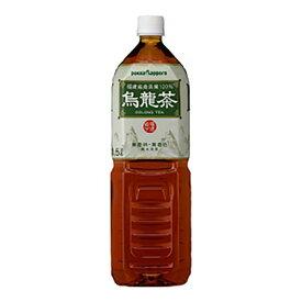 ポッカサッポロ 烏龍茶 [ペット] 1.5L 1500ml x 8本[ケース販売] 送料無料※(本州のみ) [ポッカサッポロ/日本/飲料/お茶/HL72]