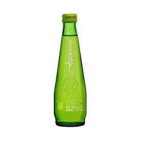 アップルタイザー [瓶] 275ml x 24本[ケース販売][2ケースまで同梱可能][LJ 南アフリカ 飲料 388114]