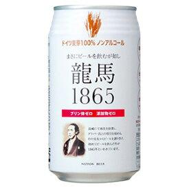 龍馬1865 [缶] 350ml x 72本 [3ケース販売] 送料無料(本州のみ) [同梱不可]
