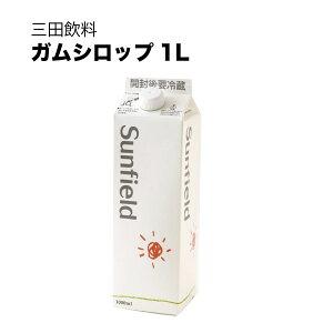 三田飲料 ガムシロップ 紙パック 1L 1000ml [三田飲料]