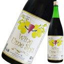 赤ワインベースの梅酒 1.8L 1800ml [麻原酒造 埼玉県] 果実酒