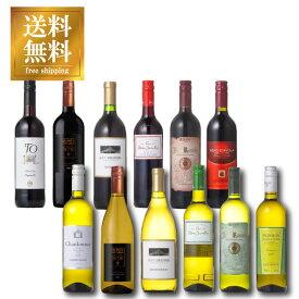 デイリーワイン 赤白 12本セット 送料無料(本州のみ) あす楽対応 [ケース販売]