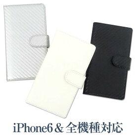 iPhone XR iPhone XS & 主要機種 全機種対応 スマホケース 手帳型カーボン柄 XPEIRA XZ2 SO-03K SOV37 702SO iPhone8 Xperia XZ2 compact iPodtouch 6 SH-03K 701SO SOV36 SO-01K GALAXY スマートフォンケース 横開き 携帯 ケース カバー メール便送料無料