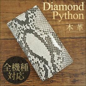 スマホケース 手帳型 全機種対応 iPhone XR iPhone XS iPhone X Xperia XZ2 Xperia XZ1 Compact ダイヤモンドパイソン 手帳型 ヘビ革 牛床革 SO-05K SH-01K F-03K 送料無料
