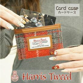 ハリスツイード 「 カードケース 」 Harris Tweed プレゼント ギフト かわいい クリスマス メール便送料無料