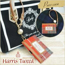 ハリスツイード 「 パスケース 」 Harris Tweed プレゼント ギフト かわいい メール便送料無料