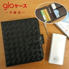 グローケース glo 手帳型 メッシュ風 カードポケット付き PUレザー ブラック / ブルー / ブラウン メール便送料無料