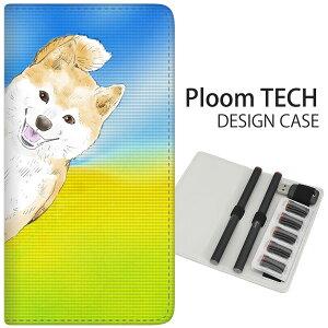 プルームテック ケース Ploom TECH ケース 手帳型 2本収納 【柴犬 1】 メール便送料無料