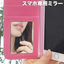 スマホケース 手帳型 専用 ミラー (鏡) 【メール便送料無料】 iPhone7 iPhone6s iphone6 Xperia など 全機種対応