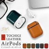 AirPodsエアーポッズケースカバー保護カバーまるっと全貼り本革栃木レザージーンズメール便送料無料