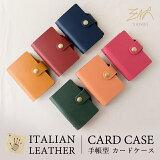 手帳型カードケース【ITALIAN-simpleー】本革レザーカード収納イタリア