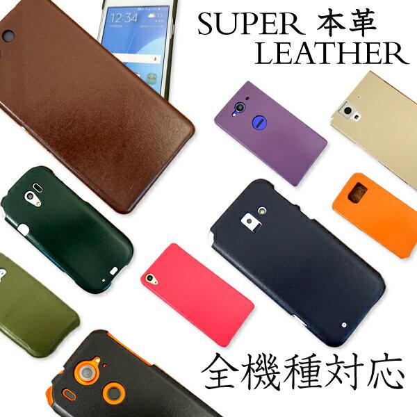 メール便送料無料 スマホケース 主要機種 全機種対応 まるっと全貼り 「スーパーレザー」 本革 皮iPhoneX iPhone8 XperiaX performance SO-04H SOV33 502SO XperiaZ5 Premium iphoneSE SH-02H F-06F GALAXYs7 edge 父の日