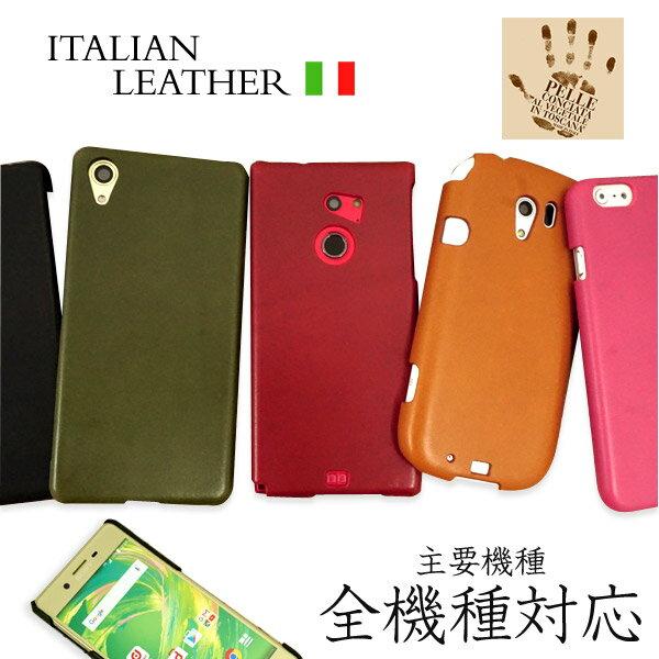 イタリアンレザー スマホケース 全機種対応 まるっと全貼り 革 皮 ケース カバー iPhoneX iPhone8 iPhone7 Xperia aquos メール便送料無料 xperiaxz1