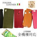 イタリアンレザー 全機種対応 まるっと全貼り 本革 スマホケース 皮 iPhone 11 pro MAX PLUS Xperia Galaxy AQUOS メール便送料無料