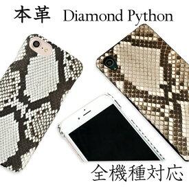 メール便送料無料 スマホケース 全機種対応 ダイヤモンドパイソン 本革 ヘビ革 iPhone11 iPhoneXR iPhone11Pro iPhoneX iPhone8 iPhone7 iPhone6s XperiaZ5 XperiaZ3 SC-04F F-06F SO-02F SH-01G aquos xperiaxz1