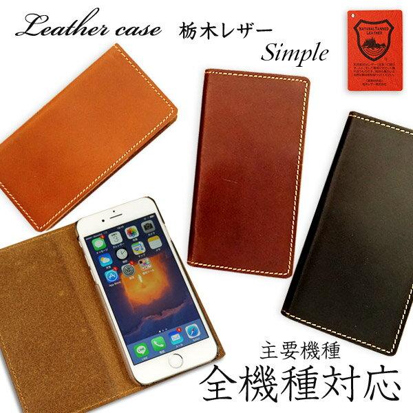 手帳型スマホケース ベルトなし 「栃木レザー シンプル」iPhoneX iPhone8 iPhone7 iPhone5/5s iPhone5 SH-01G Xperia Z1(SO-01F/SOL23) Xperia A(SO-04E) GALAXY S6 SC-05G GALAXY S5本革 オイルレザー スマートフォンケース 携帯 スマホ カバー【P06Dec14】 ギフト
