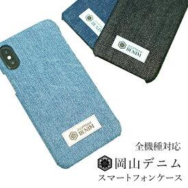 岡山デニム 全機種対応 まるっと全貼 スマホケース スマートフォンケース 生地 天然素材 綿 シンプル iPhone 11 pro MAX PLUS Xperia Galaxy AQUOS メール便送料無料