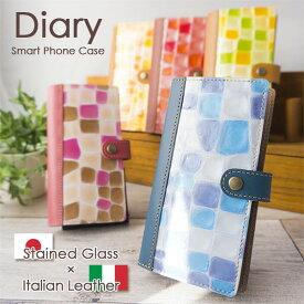 イタリアンレザー 全機種対応 手帳型 スマホケース ステンドグラス 右利き 左利き おしゃれ iPhone 11 pro MAX PLUS Xperia Galaxy AQUOSメール便送料無料