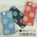 【10%OFF!12/4(金)20:00-12/11(金)1:59】岡山 デニム 全機種対応 まるっと全貼 スマホケース スマートフォンケース 水玉 ドット 生地 レディース メンズ おしゃれ かわいい 日本製 iPhone 11 pro MAX Pおしゃれ LUS Xperia Galaxy AQUOS メール便送料無料