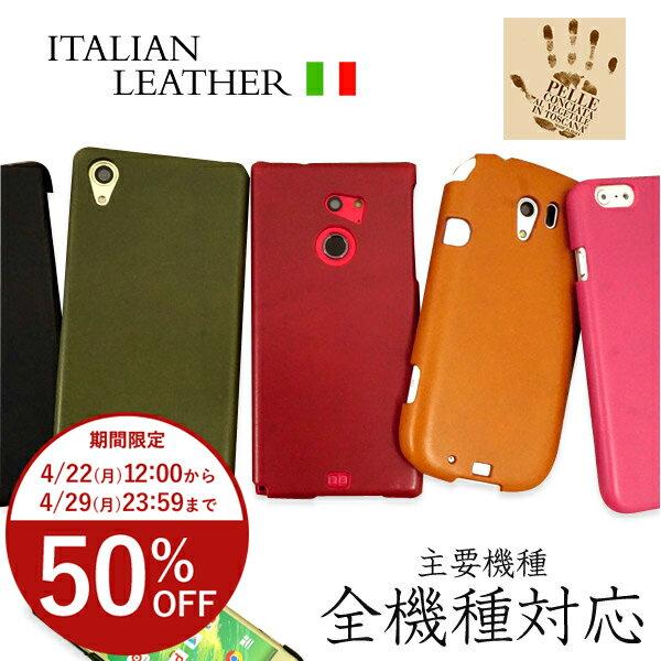 【半額!4/29 23:59まで】イタリアンレザー スマホケース 全機種対応 まるっと全貼り 革 皮 ケース カバー iPhoneX iPhone8 iPhone7 Xperia aquos メール便送料無料 xperiaxz1