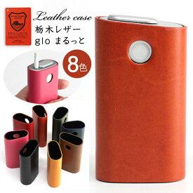 グローケース 栃木レザー まるっと全貼り シンプル 8色 ハードケース glo 本革 メール便送料無料