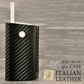 イタリアンレザー グロー(glo)ケース カバー glo ケース 革 カーボン柄 スリーブタイプ ブラック メール便送料無料