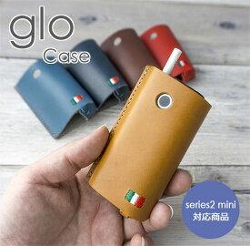グローケース 新型 スリーブ ケース グロー 電子 タバコ ケース glo 【 ITALIAN Stitch 】Glo series2 series2mini メール便送料無料