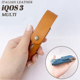 アイコス 3 ケース iQOS 3 MULTI 【 Light 】 イタリアン レザー 電子 タバコ たばこ 煙草 カバー ポーチ メンズ レディース おしゃれ メール便送料無料