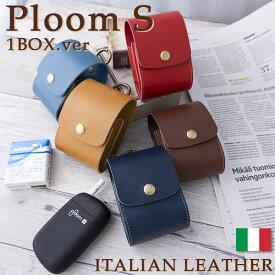 Ploom S ケース 【 1BOX .ver 】Ploom S 1BOXタイプ プルームエスケース カバー プルームテック エス 電子タバコ 革 ケース イタリアンレザー