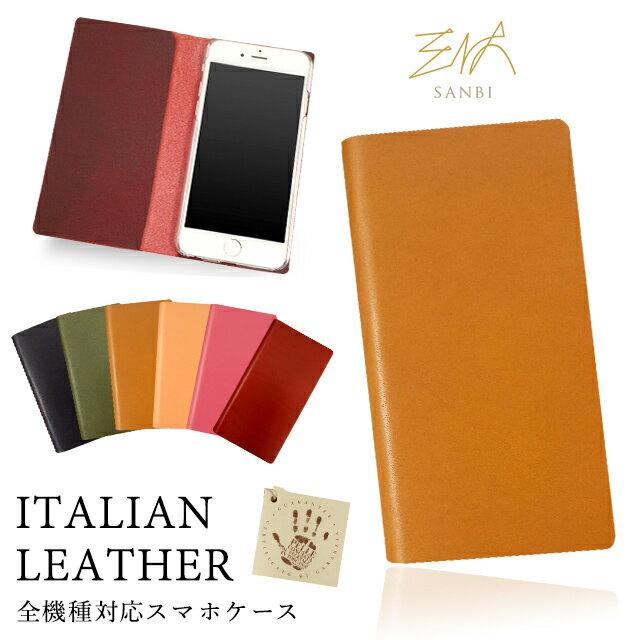 イタリアンレザー 主要全機種対応 手帳型 スマホケース ベルトなし 「KOALA シンプル」 本革 皮 イタリア プッチーニ社 iPhoneX iPhone8 iPhone7 メール便送料無料 xperia aquos xperiaxz1