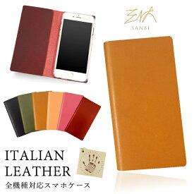 イタリアンレザー 主要 全機種対応 本革 手帳型 スマホケース 「KOALA シンプル」 ベルトなし イタリア 皮 iPhone 11 XR Pro X 8 Xperia aquos Galaxy メール便送料無料