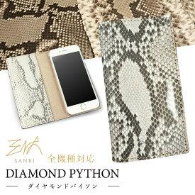 ヘビ 革 主要 全機種対応 本革 手帳型 スマホケース 「 ダイヤモンド パイソン 」 牛床革 iPhone 11 XR Pro X PLUS Xperia aquos Galaxy 送料無料