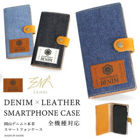 岡山デニム 主要 全機種対応 手帳型 スマホケース スマートフォンケース 生地 栃木レザー 本革仕込 シンプル iPhone 11 pro MAX PLUS Xperia Galaxy AQUOS メール便送料無料