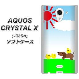 231b1c9aba AQUOS CRYSTAL X 402SH TPU ソフトケース / やわらかカバー【VB800 犬とヒヨコ 素材