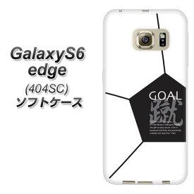 4fd3b0c589 Galaxy S6 edge 404SC TPU ソフトケース / やわらかカバー【IB921 SOCCER_ボール 素材
