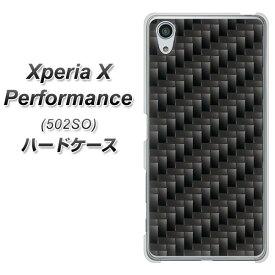 softbank Xperia X Performance 502SO ハードケース / カバー【461 カーボン 素材クリア】 UV印刷 ★高解像度版(softbank エクスペリア X パフォーマンス 502SO/502SO/スマホケース)