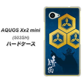 AQUOS Xx2 mini 503SH ハードケース / カバー【AB817 直江兼続 素材クリア】 UV印刷 ★高解像度版(アクオス ダブルエックス2 ミニ 503SH/503SH/スマホケース)