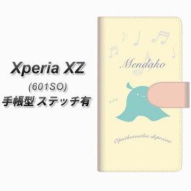 softbank Xperia XZ 601SO 手帳型スマホケース 【ステッチタイプ】【FD819 メンダコ(福永)】(softbank エクスペリアXZ 601SO/601SO/スマホケース/手帳式)