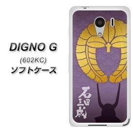DIGNO G 602KC TPU ソフトケース / やわらかカバー【AB818 石田三成 素材ホワイト】 UV印刷 シリコンケースより堅く、軟性のあるTPU素材(ディグノG 602KC/602KC/スマホケース)