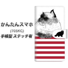 724c75810d Y!mobile かんたんスマホ 705KC 手帳型 スマホケース カバー 【ステッチタイプ】【YE945