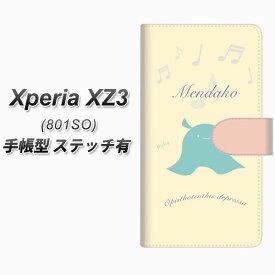 softbank Xperia XZ3 801SO 手帳型 スマホケース カバー 【ステッチタイプ】【FD819 メンダコ(福永)】