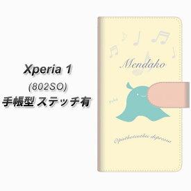 softbank Xperia1 802SO 手帳型 スマホケース カバー 【ステッチタイプ】【FD819 メンダコ(福永)】
