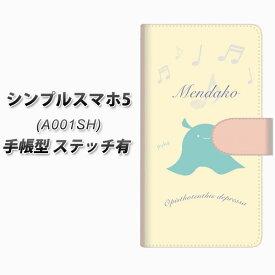 SoftBank シンプルスマホ5 A001SH 手帳型 スマホケース カバー 【ステッチタイプ】【FD819 メンダコ(福永) UV印刷】