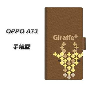 楽天モバイル OPPO A73 手帳型 スマホケース カバー 【IA805 Giraffe+ UV印刷】