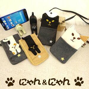 「にゃん&にゃん」スマホポーチ スマホスタンド ペンケース 猫 ネコ メガネケース 三毛猫 黒猫 スマホケース ねこ cat