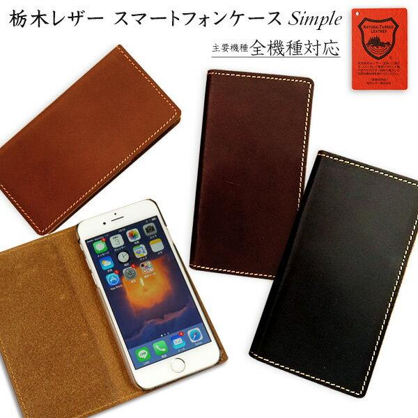 手帳型 スマホケース 全機種対応 栃木レザー シンプル iphone8 iphoneX iPhone7 Plus SO-01K SOV36 XPEIRA XZ1 XZs XZ SOV35 701SO iPhone6s SO-02K SH-01K F-03K SHV41 GALAXY S7 edge 本革 オイルレザー スマートフォンケース 携帯 スマホ カバー 左利き用 ベルトなし