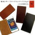 手帳型スマホケース「栃木レザーシンプル」iPhone5/5siPhone5SH-04FXperiaZ1(SO-01F/SOL23)XperiaA(SO-04E)GALAXYS5(SC-04F/SCL23)本革オイルレザースマートフォンケース携帯スマホカバー